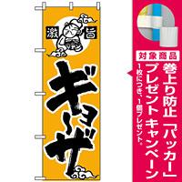 のぼり旗 (14) 激旨 ギョーザ [プレゼント付]