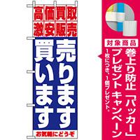 のぼり旗 (1404) 売ります・買います [プレゼント付]