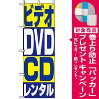 のぼり旗 (1405) ビデオ・DVD・CDレンタル [プレゼント付]