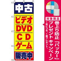 のぼり旗 (1406) 中古ビデオ・DVD・CD・ゲーム販売中 [プレゼント付]