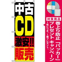 のぼり旗 (1407) 中古CD販売 [プレゼント付]