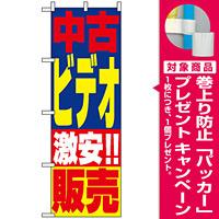 のぼり旗 (1408) 中古ビデオ販売 [プレゼント付]