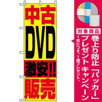 のぼり旗 (1409) 中古DVD販売 [プレゼント付]