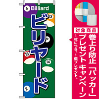 のぼり旗 (1415) ビリヤード [プレゼント付]
