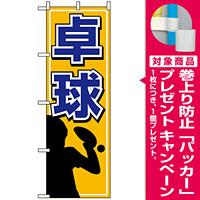 のぼり旗 (1417) 卓球 [プレゼント付]
