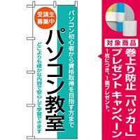 のぼり旗 (1418) パソコン教室 受講生募集中 [プレゼント付]