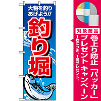 のぼり旗 (1421) 釣り掘 [プレゼント付]