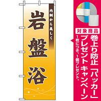 のぼり旗 (1430) 岩盤浴 内側から美しく [プレゼント付]