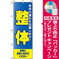 のぼり旗 (1431) 整体 [プレゼント付]