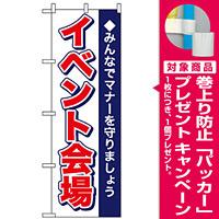 のぼり旗 (1433) イベント会場 [プレゼント付]