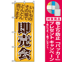のぼり旗 (1435) 即売会 いいものその場でどんどん売ります [プレゼント付]