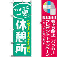 のぼり旗 (1439) 休憩所 [プレゼント付]