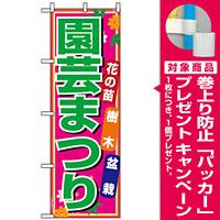 のぼり旗 (1445) 園芸まつり 花の苗 樹木 盆栽 [プレゼント付]