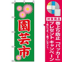 のぼり旗 (1447) 園芸市 緑地/赤文字 花びらイラスト [プレゼント付]