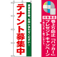 のぼり旗 (1451) テナント募集中 白 [プレゼント付]