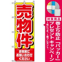 のぼり旗 (1459) 売物件 お気軽にお問い合わせください [プレゼント付]
