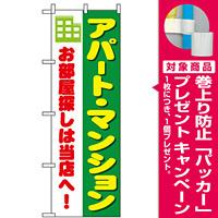 のぼり旗 (1464) アパート・マンション お部屋探しは当店へ [プレゼント付]