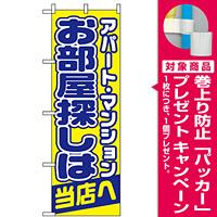 のぼり旗 (1465) お部屋探しは当店へ [プレゼント付]