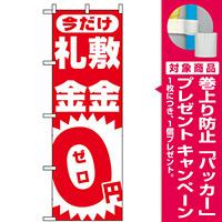 のぼり旗 (1467) 敷金・礼金0円ゼロ [プレゼント付]