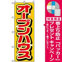のぼり旗 (1468) オープンハウス [プレゼント付]