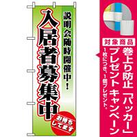 のぼり旗 (1471) 入居者募集中 説明会随時開催中 [プレゼント付]