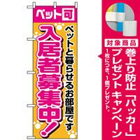 のぼり旗 (1472) 入居者募集中ペット可 [プレゼント付]