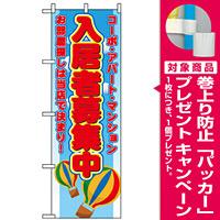 のぼり旗 (1473) 入居者募集中 コーポアパートマンション [プレゼント付]