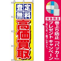 のぼり旗 (1474) 査定無料・高価買取 [プレゼント付]