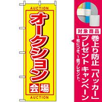 のぼり旗 (1476) オークション会場 [プレゼント付]