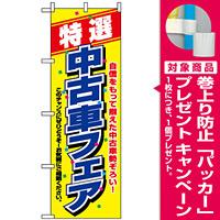 のぼり旗 (1480) 特選 中古車フェア 自信をもって揃えた中古車勢揃い [プレゼント付]