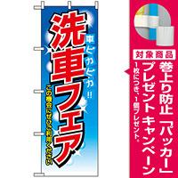 のぼり旗 (1485) 洗車フェア 車ピカピカ [プレゼント付]