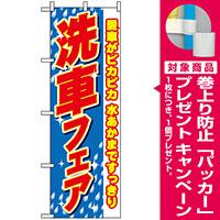 のぼり旗 (1486) 洗車フェア 愛車がピカピカ [プレゼント付]