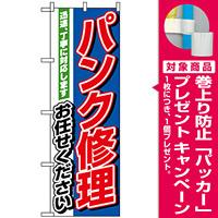 のぼり旗 (1489) パンク修理お任せください [プレゼント付]