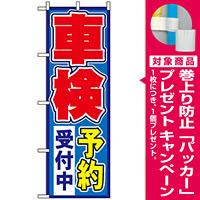 のぼり旗 (1491) 車検予約受付中 [プレゼント付]