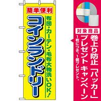 のぼり旗 (1494) 簡単便利コインランドリー [プレゼント付]