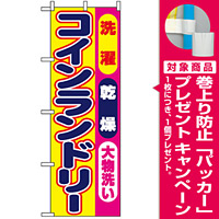 のぼり旗 (1495) 洗濯乾燥大物洗いコインランドリー [プレゼント付]