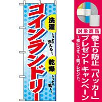 のぼり旗 (1496) しっかり洗えるしっかり乾くコインランドリー [プレゼント付]