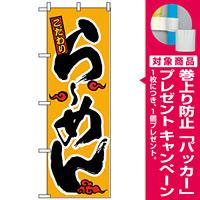 のぼり旗 (15) こだわり らーめん [プレゼント付]