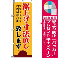 のぼり旗 (1500) 裾上げ・寸法直し 丁寧な仕上げ [プレゼント付]