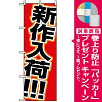 のぼり旗 (1502) 新作入荷 [プレゼント付]