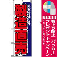 のぼり旗 (1504) 製造直売 [プレゼント付]