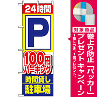 のぼり旗 (1516) 24時間P100円パーキング時間貸し駐車場 [プレゼント付]