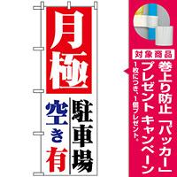 のぼり旗 (1517) 月極 駐車場空き有 [プレゼント付]