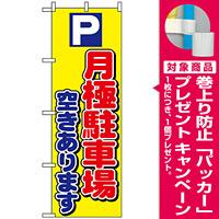 のぼり旗 (1518) P月極駐車場空きあります [プレゼント付]