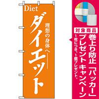 のぼり旗 (1523) ダイエット [プレゼント付]