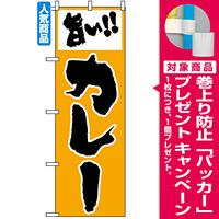 のぼり旗 (160) 旨いカレー [プレゼント付]