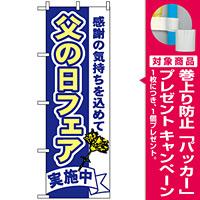 のぼり旗 (1712) 父の日フェア [プレゼント付]