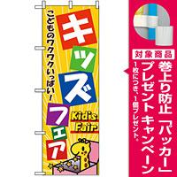 のぼり旗 (1715) キッズフェア [プレゼント付]
