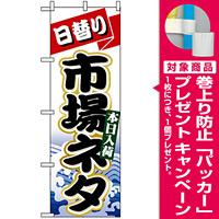 のぼり旗 (1727) 市場ネタ [プレゼント付]