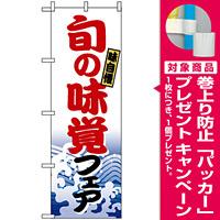 のぼり旗 (1729) 旬の味覚フェア [プレゼント付]